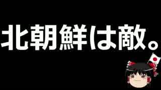 【ゆっくり保守】北朝鮮「335兆円よこせ(要約)」