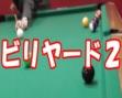 ビリヤード対決2 ~タラチオVS九血鬼VS愛の戦士~