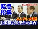 【韓国新大統領が緊急招集】 集まったのは朴政権の閣僚ばかり!