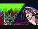 【ADVANCED実況】 全力ボウケンシャーが行く世界樹の迷宮V 【Part74】