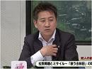 【防人の道NEXT】北朝鮮情勢と拉致問題~日本はどうすべきか?-松村讓裕氏に聞く[桜H29/5/17]