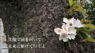あなたと/ARIA feat.GUMI
