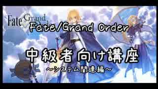 【Fate/Grand Order】FGO中級者講座【仕様面】