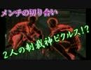 【ダークソウル3】2 人 の 制 裁 神【ニコ生】