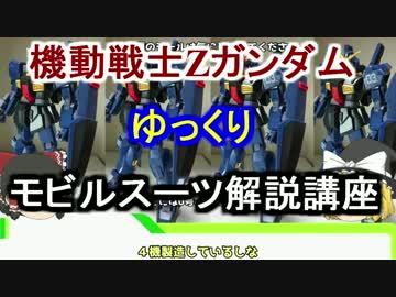 【機動戦士Zガンダム】ガンダムMk-Ⅱ前編 解説 【ゆっくり解説】part1