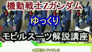 【機動戦士Zガンダム】ガンダムMk-Ⅱ前編