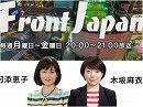 【Front Japan 桜】国内外に「敵だらけ」