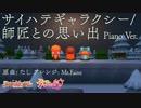 サイハテギャラクシー/師匠との思い出 Piano Ver. @SHG_jp
