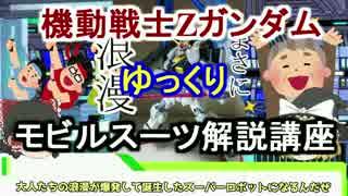 【機動戦士Zガンダム】ガンダムMk-Ⅱ 後編 解説 【ゆっくり解説】part2