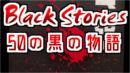 【Black Stories】不可思議な事件の謎を解く黒い物語part1【複数実況】