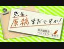 小説【先生、原稿まだですか!新米編集者、ベストセラーを作...