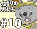 [会員専用]#10 すぎるのわんぱく子供番組!