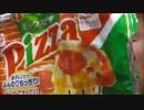 マルハニチロ ミックスピザを食べてみた。