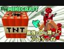 【日刊Minecraft】最強の匠は誰か!?黄昏の森 迷宮の謎2日目【4人実況】