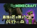【日刊Minecraft】最強の匠は誰か!?黄昏の森 迷宮の謎3日目【4人実況】
