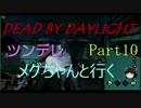 【Dead By Daylight】ツンデレメグちゃんと行くPart10【ゆっくり実況】