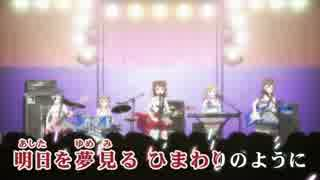 【ニコカラHD】【BanG Dream!】夢みるSunf