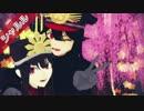 【Fate/MMD】シャルル【織田姉弟】