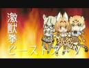 【MAD】けもの拳戦隊ゲキレンジャー