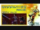 【実況プレイ】はじめてのキングダムハーツ2で泣くおじさん Part.15