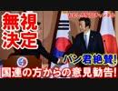 【韓国慰安婦合意に待った】 某国連が日本を冒とく!菅官房長官が論破!