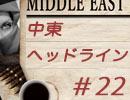 中東ニュース専門番組『中東ヘッドライン』#22 2017年4月(後...