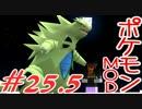 【Minecraft】ポケットモンスター シカの逆襲#25.5(おまけ)【ポケモンMOD】