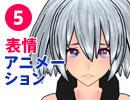 【3Dアニメ】 Bot3DEditorの使い方その5 表情をアニメーショ...