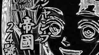 【週刊ジャンプ帝國】週刊少年ジャンプ24