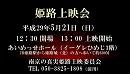 【続々公開決定!】映画「南京の真実-支那事変と中国共産党」上映スケジュール [桜H29/5/18]