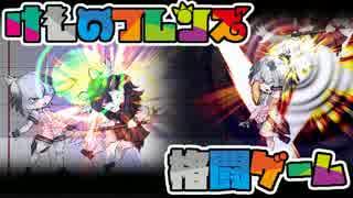 けものフレンズ格闘ゲーム制作状況7ハシビ