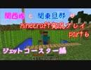 【実況】関西嫁と関東旦那がMinecraft実況プレイ【part6】