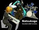 【鏡音リン】 夏影 Vocaloid JAZZ version