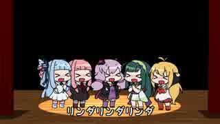 【歌うボイスロイド】五人娘でリンダリン
