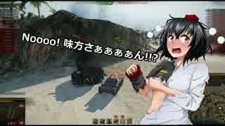 【WoT】霊夢の日雇い戦車道Ⅱ 1日目【ゆっくり実況】