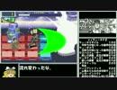 【ゆっくり実況】ロックマンエグゼ4をP・Aだけでクリアする 第34話
