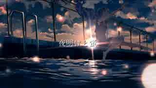 【みさお】夜明けと蛍【歌ってみたお】【