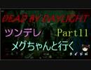 【Dead By Daylight】ツンデレメグちゃんと行くPart11【ゆっくり実況】