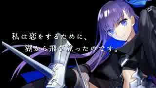 【Fate/GO】 刻を裂くパラディオン 【MAD】