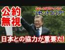 【北朝鮮はマイウェイ】 韓国はポピュリズム!選挙公は無視しよう!