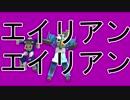 【MMDTF】エイリアンエイリアン