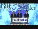 【台湾版FGO】Fate/Grand Order記者会見海