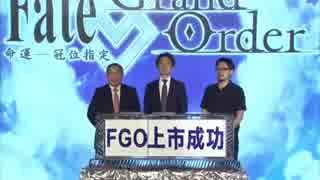 【台湾版FGO】Fate/Grand Order記者会見海外イベント【声優も出演】