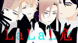 【MMDA3!】LaLaL危【綴・至・万里・十座】