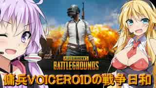 【PUBG】傭兵VOICEROIDの戦争日和#1【VOIC