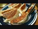アメリカの食卓 665 冷凍のスパイ氏ー餃子を食す!