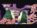 【Minecraft】ポケットモンスター シカの逆襲#26【ポケモンMOD実況】