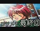 【ときメモ2】ゴリラがときめくメモリアル2 最終回【実況】