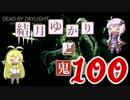 【Dead by Daylight】結月ゆかりと鬼ごっこ その100【VOICEROID実況】