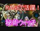 【Shadowverse】RAGEで活躍!竜さえ屠った秘術ウィッチ!【シャドウバース】